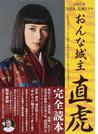 2017年NHK大河ドラマ「おんな城主直虎」完全読本