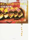 地元スーパーのおいしいもの、旅をしながら見つけてきました。47都道府県!