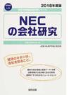 NECの会社研究 JOB HUNTING BOOK 2018年度版