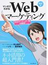 マンガでわかるWebマーケティング Webマーケッター瞳の挑戦! 改訂版