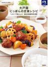 【期間限定価格】大戸屋 にっぽんの定食レシピ