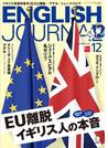 【期間限定価格】[音声DL付]ENGLISH JOURNAL 2016年12月号