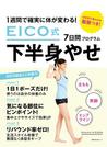 【期間限定価格】EICO式7日間下半身やせプログラム
