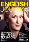 【期間限定価格】[音声DL付]ENGLISH JOURNAL 2017年1月号