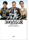 【期間限定価格】チーム・ブライアン 300点伝説