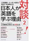 対談!日本人が英語を学ぶ理由 三宅義和・イーオン社長とゆかいな仲間たち 2