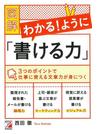 【アウトレットブック】図解わかる!ように書ける力