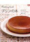 【アウトレットブック】プリンの本
