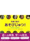 【アウトレットブック】名画で遊ぶあそびじゅつ!