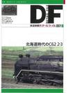 【アウトレットブック】鉄道車輌ディテール・ファイル001 北海道時代のC62 2・3