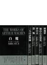 【アウトレットブック】アーサー・マッケン作品集成 全6巻