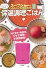 【アウトレットブック】ほっとくだけ保温調理ごはん-スープジャー&シャトルシェフにおまかせ!