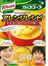 【アウトレットブック】クノールカップスープアレンジレシピ
