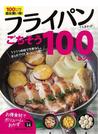 【アウトレットブック】フライパンさえあれば!ごちそう100レシピ