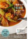 【アウトレットブック】週末だけ塩抜きダイエット デトックスベジレシピ