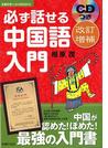 【アウトレットブック】必ず話せる中国語入門 CDつき 改訂増補