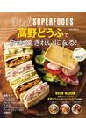 【期間限定価格】ダイエットスーパーフード高野どうふでやせる!きれいになる!