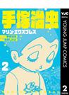 手塚治虫 マリン・エクスプレス 2