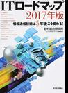 ITロードマップ 情報通信技術は5年後こう変わる! 2017年版