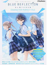 BLUE REFLECTION幻に舞う少女の剣キャラクターパーフェクトファイル