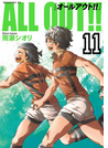 ALL OUT!!(11)