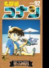 名探偵コナン VOLUME92 (少年サンデーコミックス)