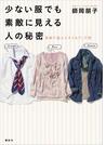【期間限定価格】少ない服でも素敵に見える人の秘密 骨格で選ぶスタイルアップ術