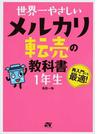 世界一やさしいメルカリ転売の教科書1年生 再入門にも最適!