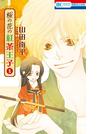 桜の花の紅茶王子 (8)