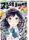月刊 ! スピリッツ 2017年5月号(2017年3月27日発売)