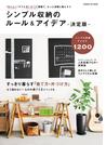 【期間限定価格】シンプル収納のルール&アイデア 決定版