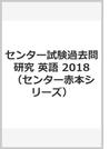 センター試験過去問研究 英語 2018