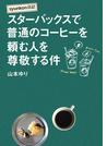 【期間限定価格】syunkon日記 スターバックスで普通のコーヒーを頼む人を尊敬する件