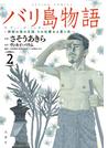 バリ島物語 ~神秘の島の王国、その壮麗なる愛と死~ : 2