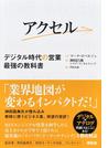 アクセル デジタル時代の営業最強の教科書