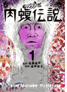 闇金ウシジマくん外伝 肉蝮伝説 1 (ビッグスピリッツコミックススペシャル)
