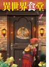【期間限定試し読み増量版】異世界食堂 1