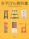 【期間限定価格】女子DIYの教科書 二子玉川tukuribaスタイル