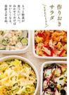 【期間限定価格】作りおきサラダ SPECIAL