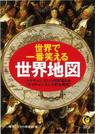 【アウトレットブック】世界で一番笑える世界地図-KAWADE夢文庫
