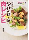 """柳澤英子やせたい人の肉レシピ """"健康でスリム""""な体になる82品"""