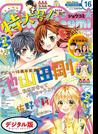 Sho-Comi 2017年16号(2017年7月20日発売)