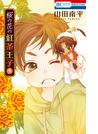 桜の花の紅茶王子 (9)
