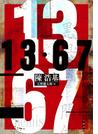 【ポイント40倍】13・67