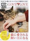 猫とLOVE♥LOVE 気まぐれ猫になついてもらう秘密の方法