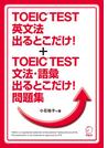 【セット商品】いますぐTOEICセット