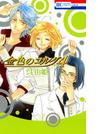 金色のコルダ4 ─four─