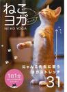 【アウトレットブック】まいにちねこヨガ-にゃんこ先生に習うヨガストレッチ31