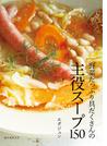 【期間限定価格】野菜たっぷり具だくさんの主役スープ150