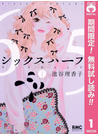 シックス ハーフ【期間限定無料】 1